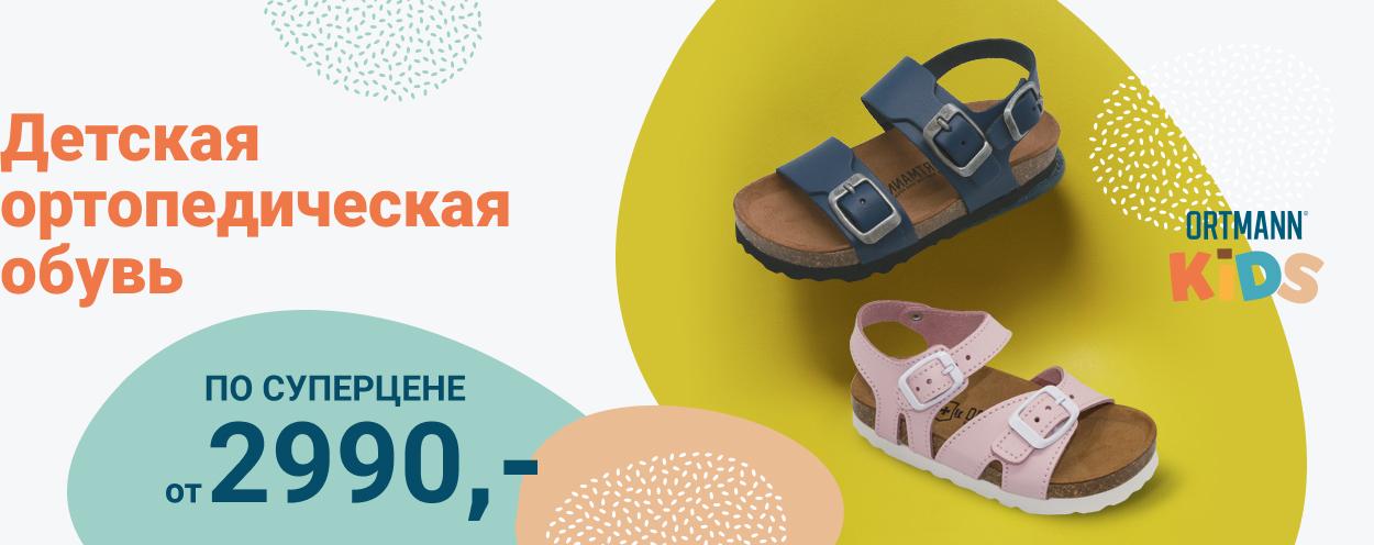 316c0b032 Детская ортопедическая обувь ORTMANN KIDS по суперцене! - акция в Ортеке