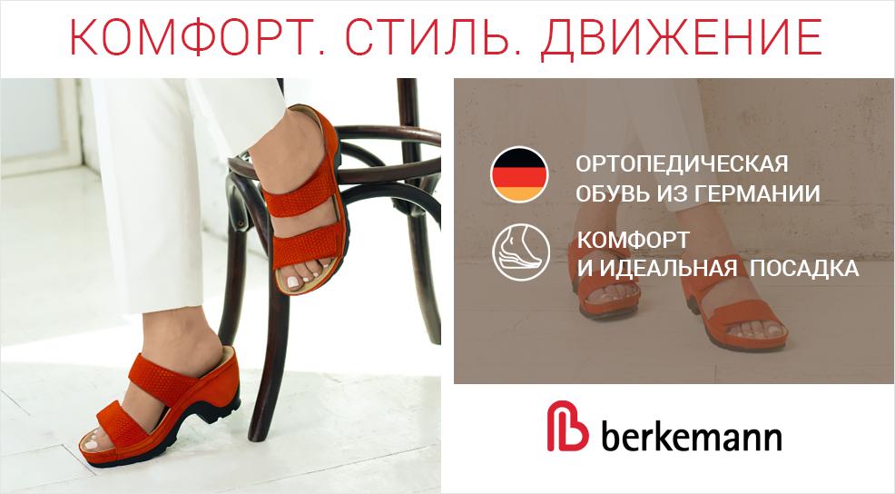 908944196 В ОРТЕКЕ - новая коллекция ортопедической обуви Berkemann – новости ...